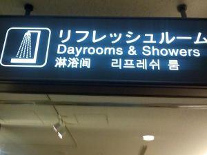 Bandara Narita, Tokyo. Besar, berkelas, namun ramah dan penuh fasilitas.